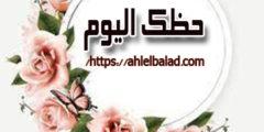 أبراج اليوم الأحد 5-7-2020 Abraj | حظك اليوم الأحد 5/7/2020 | توقعات الأبراج الأحد 5 تموز | الحظ 5 يوليو 2020