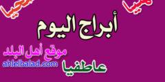 حظك اليوم الثلاثاء 21/7/2020 ( ياهو مكتوب )