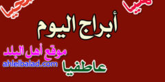 الحظ والابراج اليوم الثلاثاء 21/7/2020 ( ليلى عبد اللطيف )