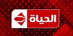 تردد قنوات الحياة الجديد 2020 قناة Alhayat TV