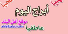 حظك اليوم الثلاثاء 21/7/2020 ( ماغى فرح )