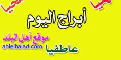 توقعات اليوم الثلاثاء 21/7/2020 ( إبراهيم حزبون )