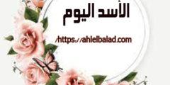برج الأسد الأربعاء 15/7/2020 ، توقعات برج الأسد 15 يوليو 2020 ، الأسد الأربعاء 15-7-2020