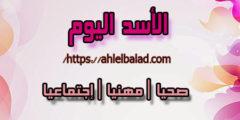 برج الأسد الإثنين 20/7/2020 ، توقعات برج الأسد 20 يوليو 2020 ، الأسد الإثنين 20-7-2020