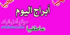 الأبراج اليوم الثلاثاء 21/7/2020 ( أحمد الشيخ )