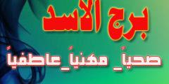 حظك برج الأسد اليوم الثلاثاء 21 يوليو 2020 صحيا واجتماعيا