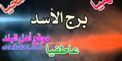 حظك برج الأسد اليوم الخميس 23 يوليو 2020 صحيا واجتماعيا