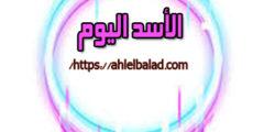 برج الأسد الجمعة 10/7/2020 ، توقعات برج الأسد 10 يوليو 2020 ، الأسد الجمعة 10-7-2020