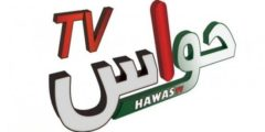 ترددات 2020 – 2021: تردد قناة حواسHAWAS TV