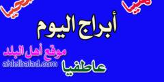حظك وبرجك اليوم الثلاثاء 21/7/2020 ( هانى الحسن )