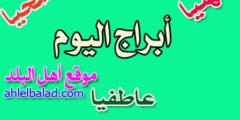 أبرز توقعات حظك اليوم الثلاثاء 21/7/2020 ( عبد العزيز الخطابى )