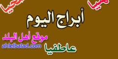 حظك اليوم الثلاثاء 21/7/2020 ( عبير اللباد )