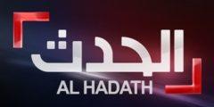 تردد قناة العربية الحدث الاخبارية الجديد AlHadath 2021