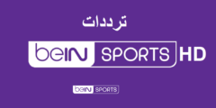 ترددات 2020 - 2021: بي ان سبورت Bein Sports