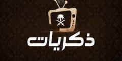 تردد قناة ذكريات السعودية Thikrayat 1442 الجديد