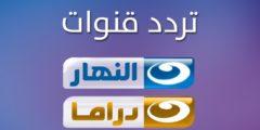 تردد قنوات النهار الجديد 2020 قناة AL Nahar