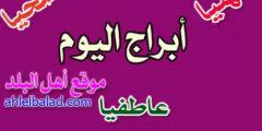 أبراج اليوم الاربعاء 2-9-2020 Abraj