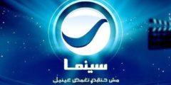 تردد قناة روتانا سينما 2021 الجديد، القنوات التلفزيونية غزت كل البيوت العربية والأجنبية وتعرض كافة البرامج بأنواعها من برامج رياضية ومسلسلات وأفلام ورياضة
