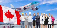 وظائف كندا Canada Job الجديدة 2020 متاحة لجميع أنحاء البلاد
