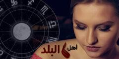 توقعات الأبراج 7 اغسطس 2020 .. أبراج اليوم الجمعة 7/8/2020