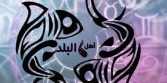 توقعات برج الحوت اليوم الأحد 16-8-2020 | 16 أغسطس/أب 2020 برج الحوت على الصعيد المهني والصحي والعاطفي