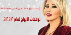 توقعات الابراج حظك اليوم الاثنين 31/8/2020