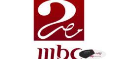 ترددات 2021 – 2020: تردد قناة mbc 2 مصر الجديد علي النايل سات
