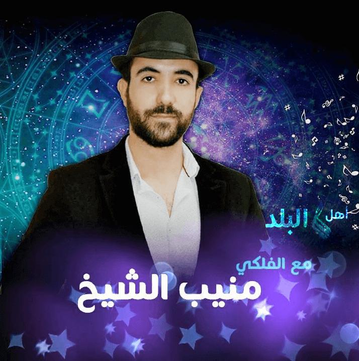 توقعات أبراج اليوم الأربعاء من منيب الشيخ 19 أغسطس/أب 2020 | حظك اليوم