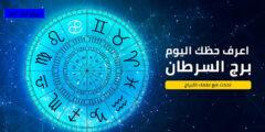 برج السرطان اليوم الجمعه 18-9-2020