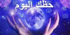 توقعات اليوم للابراج اليوم الخميس 3/9/2020