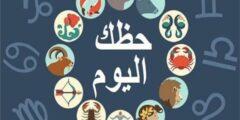 برجك اليوم وتوقعات الأبراج الجمعة 4-9-2020 على الصعيد المهنى والعاطفى والصحى