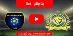 مباراة النصر السعودي و التعاون السعودي اليوم الاحد 27-9-2020 في بطولة دوري أبطال آسيا