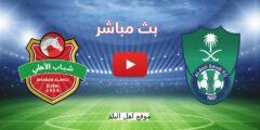 مباراة الاهلي السعودي ضد شباب الأهلي الإماراتي اليوم السبت 26 سبتمبر في بطولة دوري أبطال آسيا