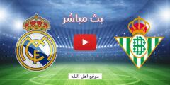 مباراة ريال مدريد و ريال بيتيس في الدوري الاسباني اليوم السبت 26-9-2020