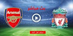 مباراة ليفربول و ارسنال اليوم الاثنين 28-9-2020 في الدوري الانجليزي الممتاز