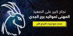برج الجدي اليوم الاحد 18-10-2020 ماغي فرح