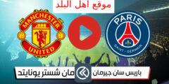 مباراة باريس سان جيرمان و مانشستر يونايتد اليوم الثلاثاء 20-10-2020 في دوري أبطال أوروبا
