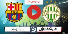 مباراة برشلونة و فرينكفاروزي اليوم الثلاثاء 20-10-2020 في دوري أبطال أوروبا