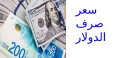 سعر صرف الدولار مقابل الشيكل اليوم الاثنين 5-10-2020