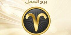 برج الحمل اليوم الخميس 29-4-2021 ماغي فرح   حظك اليوم برج الحمل اليوم الخميس 29/4/2021