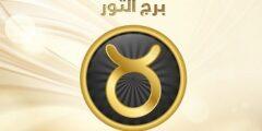 برج الثور اليوم الجمعة 9-4-2021 ماغي فرح   حظك اليوم برج الثور اليوم الجمعة 9/4/2021