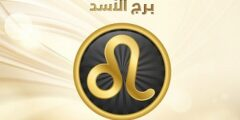 برج الاسد اليوم الجمعة 5-3-2021 ماغي فرح | حظك اليوم برج الاسد اليوم الجمعة 5/3/2021