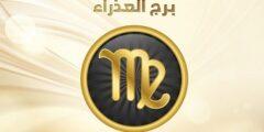 برج العذراء اليوم الخميس 29-4-2021 ماغي فرح   حظك اليوم برج العذراء اليوم الخميس 29/4/2021