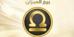 برج الميزان اليوم الجمعة 16-4-2021 ماغي فرح | حظك اليوم برج الميزان اليوم الجمعة 16/4/2021